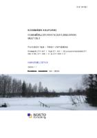 Selostus_Kokemaenjoen_ROYKM2_Hyvaksynta_21.1.2020